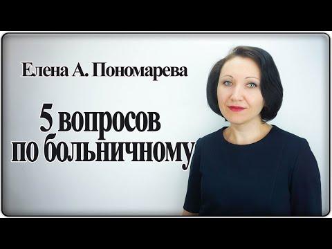 5 вопросов по больничному - Елена А. Пономарева
