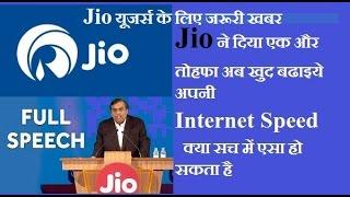 Jio यूजर्स के लिए जरुरी खबर क्या आप internet speed बढ़ा सकते हैं jio speed increase करने का सच