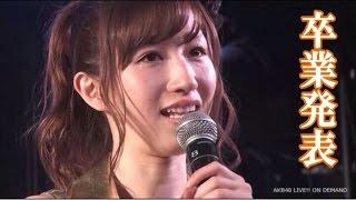 このチャンネルはAKB48さんの最新情報やこぼれ話を紹介しています。 興...
