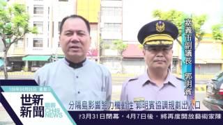 世新新聞 分隔島影響警力機動性 郭明賓協調規劃出入口