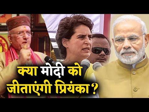 Priyanka के 'वोट कटवा पार्टी' पर Sant Betra Ashoka की भविष्यवाणी