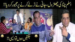 Faisalabadi Jugat Baaz Aslam Chitta Ki Jani Ke Hathon Chitrol!! | Seeti 41 | 23 Feb 2019 | City 41