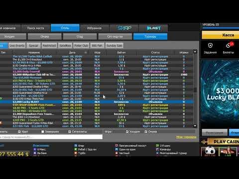 В каком покере-онлайн больше всего фрироллов