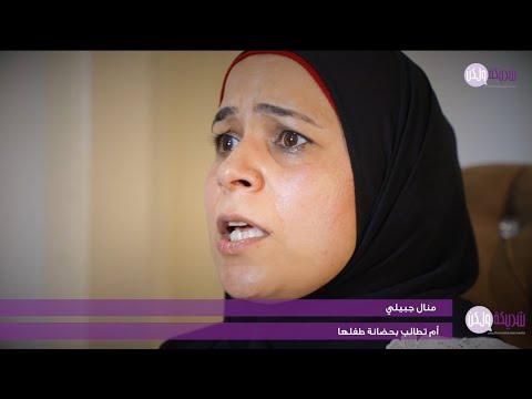في لبنان .. تقييد أمومة النساء مستمر