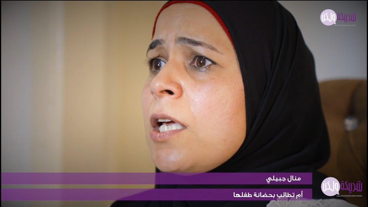 في لبنان .. تقييد أمومة النساء مستمر  - 09:51-2021 / 10 / 19