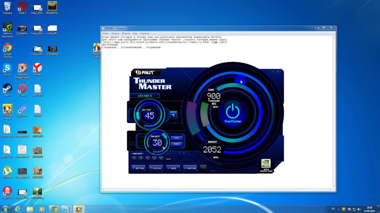 Скачать программу для разгона вентилятора видеокарты скачать голос приложение на компьютер