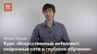 Михаил Бурцев о курсе Искусственный интеллект нейронные сети и глубокое обучение new