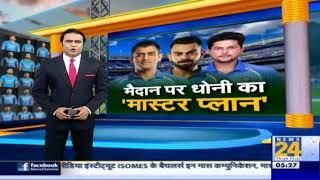 MS Dhoni angry on kuldeep Yadav of ODI series