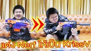 แต่งปืน Nerf ให้เป็น Kriss Super V