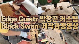 Edge Guitar/박창곤 커스텀/Black swan…
