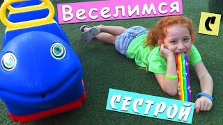 VLOG Детская площадка - Веселимся , играемся с сестрой   Катаю Беатрис на машинке , немного о школе