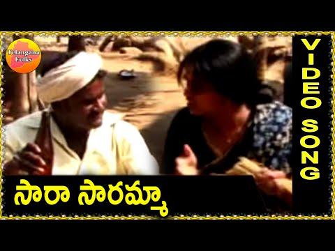 సారా సారమ్మా || Janapadalu Geethalu || Janapada Video Songs || Telangana Folk Songs