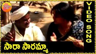 సారా సారమ్మా    Janapadalu Geethalu    Janapada Video Songs    Telangana Folk Songs