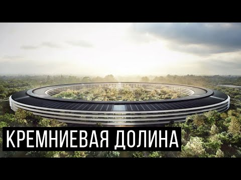Кремниевая долина - столица IT-индустрии | Офис Google, Apple Park и Facebook