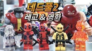 데드풀2 레고 미니피규어 장난감 & 영화 스포일러 소개 Lego DeadPool 2 Movie