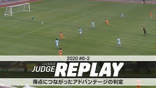 ナイスジャッジ!得点につながったアドバンテージの判定【Jリーグジャッジリプレイ2020 #6-2】