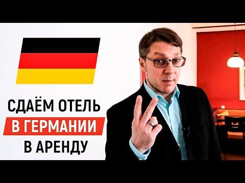 Клиент купил отель в Германии. Как заработать на аренде отелей.