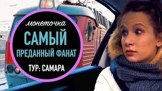ТУР: Самый преданный фанат/Переезжаю в Самару/Встретила Элджея