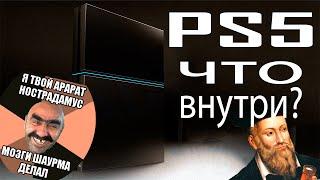 видео: Playstation 5 - что внутри?