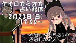 ケイロカミオカのタロット占い配信 with 瑠璃川らずり [2-23-2020]