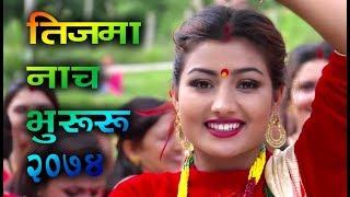 बल्ल आयो यस बर्ष सबैलाई नचाउने तीज गीत New teej song ritu Thapa & Hari sagar Adhikari