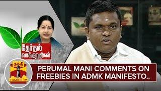 Political Critic Perumal Mani Comments on Freebies in ADMK Manifesto video news 05-05-2016