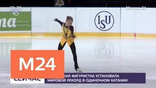 Российская фигуристка установила мировой рекорд в одиночном катании Москва 24