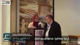 مصر العربية   في ندوة