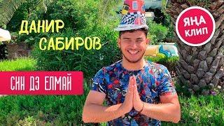 Данир Сабиров - Син дэ елмай (Премьера клипа, 2019)