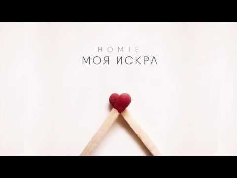 Клип HOMIE - Моя искра