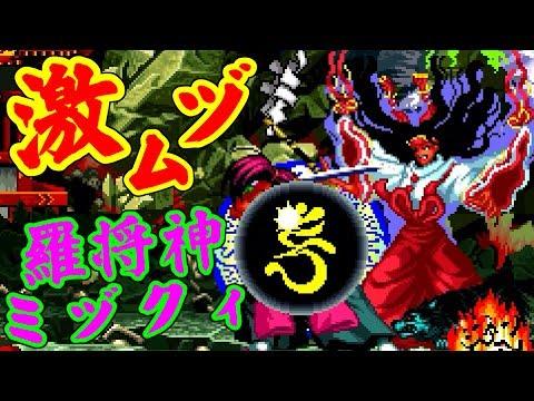 真・サムライスピリッツ/SAMURAI SHODOWN 2