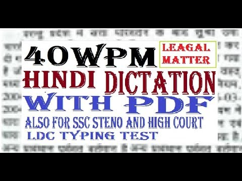 Repeat 40 WPM Hindi Dictation for High Court Exam Typing Test। SSC