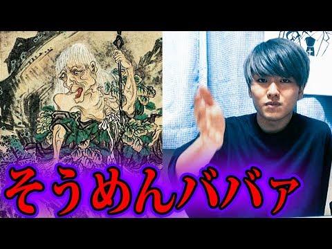 人の内臓を喰い破る恐ろしい妖怪【都市伝説】