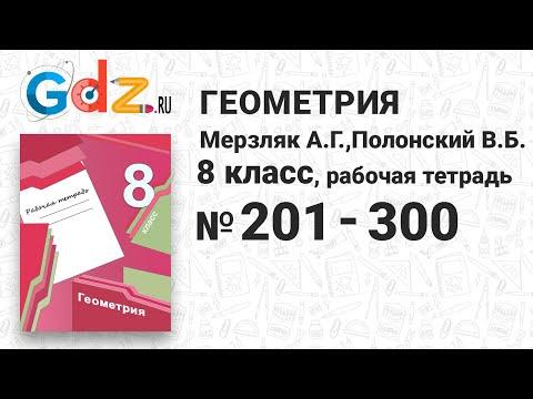 № 201-300 - Геометрия 8 класс Мерзляк  рабочая тетрадь