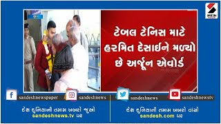 Surat: Harmeet Desai receives Arjuna Award for Table Tennis ॥ Sandesh News TV