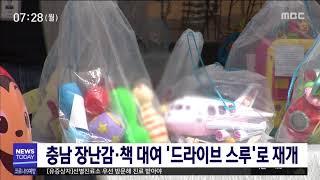 충남 '드라이브 스루'로 장난감·책 대여 재개/대전MB…