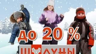 Шалуны. Магазин детской одежды. (Реклама/видео/ролик/Киров)(Задача: Реклама бренда