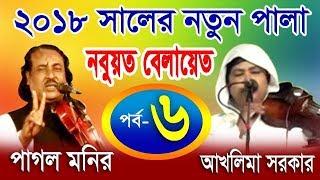 Pala gaan 2018 ।। Nabuwat And Belayet(Part :6) ।। Pagol monir & Aklima sarkar ।।