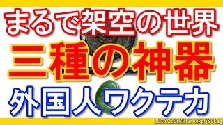 【海外の反応】日本の三種の神器の存在に外国人ワクテカ!「架空の世界の国みたいだ」