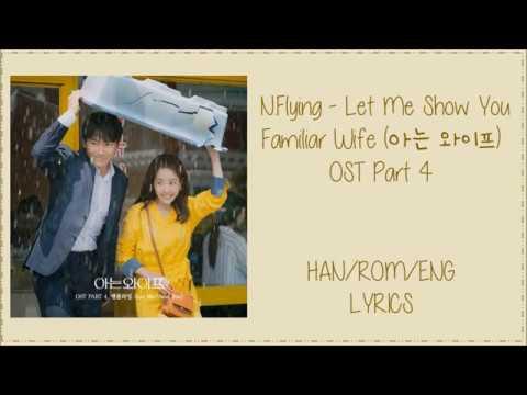 N Flying - [Let Me Show You] Familiar Wife (아는 와이프) Ost Part 4 lyrics