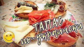 райская КУХНЯ#8: испанские ТАПАС по-украински: хамон, анчоусы, сардинки