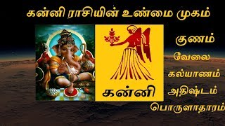 Kanni Rasi Character | Job | Marriage | Health | Wealth | Luck