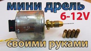 мини дрель своими руками How to make Mini Drill