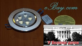 Обзор светодиодного потолочного светильника 5W на eBay(Приобрел на eBay.com 9 потолочных светодиодных светильников с заявленной мощностью потребления 5W теплого бело..., 2016-04-25T16:32:30.000Z)
