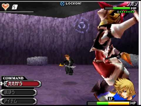 Kingdom Hearts 358/2 Days Xion Boss Battle 1st to 3rd Forms - YouTube