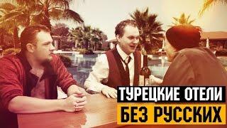 Турецкие отели без русских