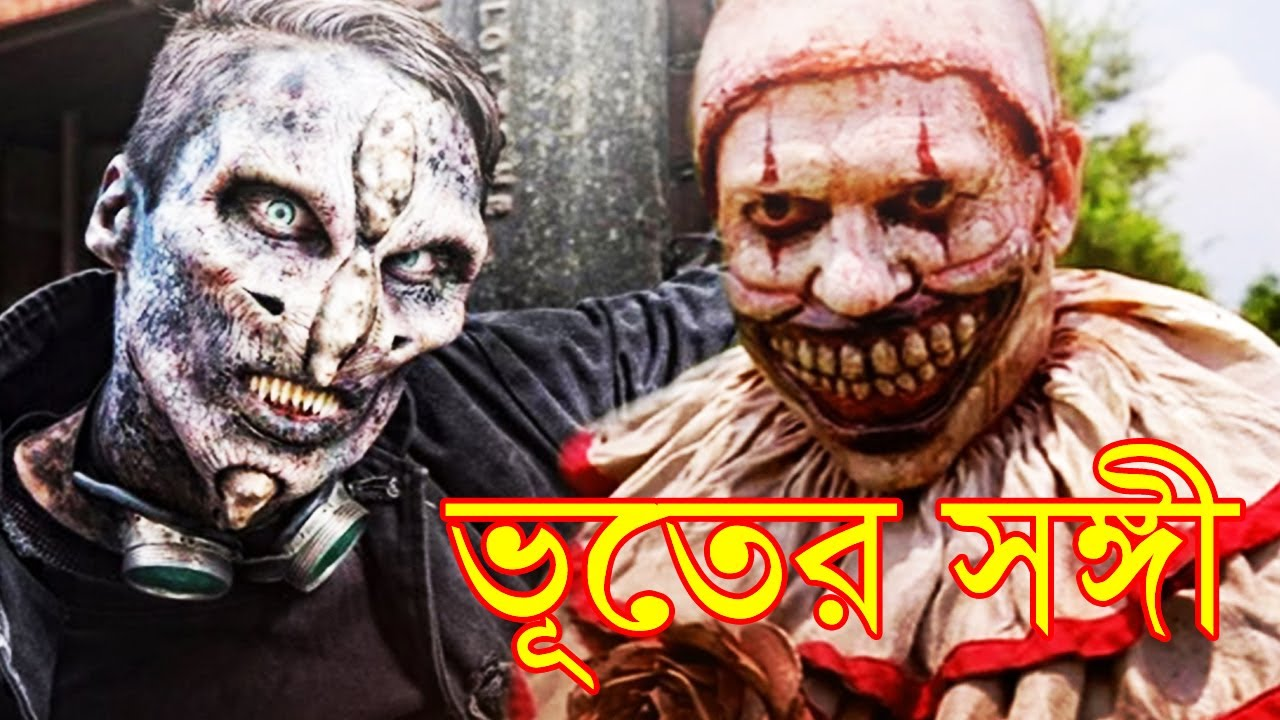 Vuter Songi New Voyonkor Bangla Vuter Golpo | New Sunday Suspense