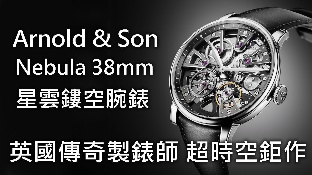 【機芯反著戴】Arnold & son 亞諾表 Nebula 38mm 星雲鏤空腕錶