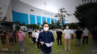 대면예배금지 서울행정법원 인용결정 손현보목사  문화선교…