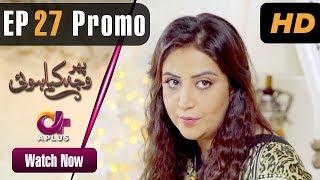 Pakistani Drama | Phir Wajah Kya Hui - Episode 27 Promo | Aplus | Alyy, Rizwan, Faria, Maira
